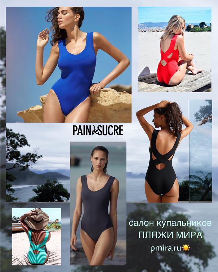 купальники Pain de Sucre фасон 2020